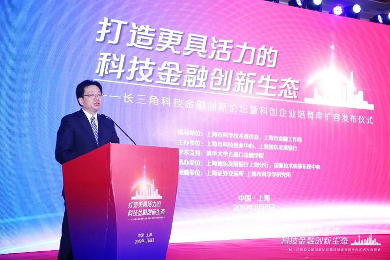 引领构建长三角科技金融创新生态——上海市...