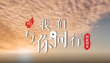 上海市科技创业中心宣传片
